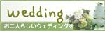 バナー_ウェディング.jpg