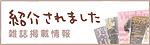 バナー_掲_.jpg